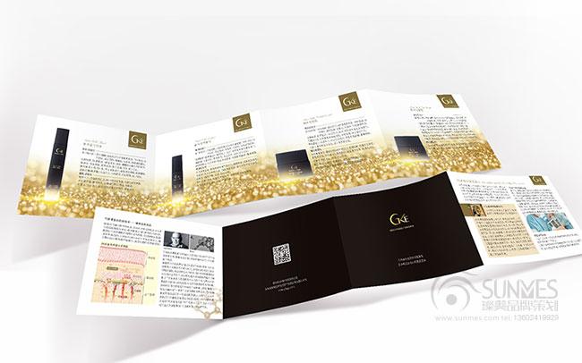 gke 品牌宣传折页设计