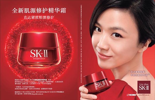 SK-II海报广告设计06