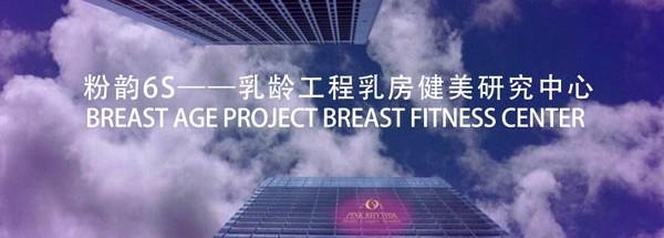 粉韵美胸品牌宣传片设计制作案例