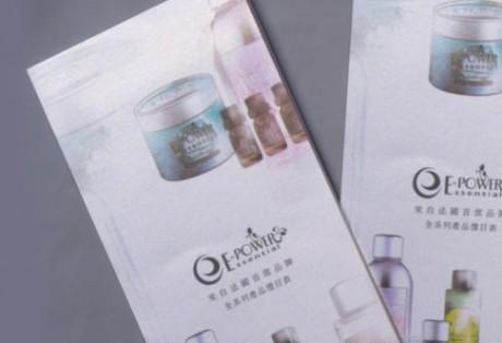 化妆品伊萨画册包装设计案例