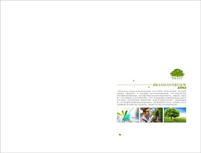 柏束天然有机化妆画册设计案例01