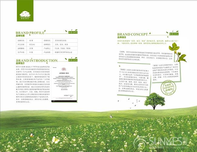 柏束天然有机化妆画册设计案例02