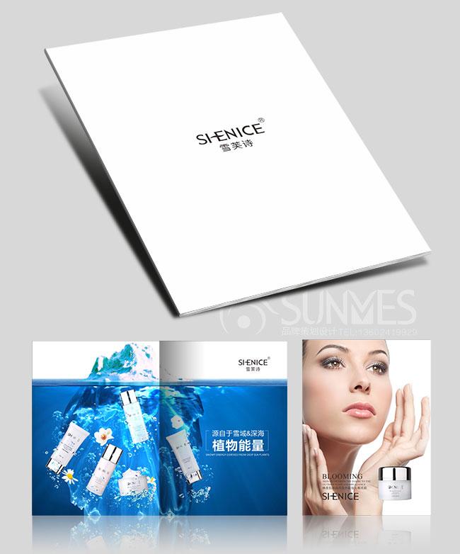 雪芙诗天然化妆品产品画册设计案例
