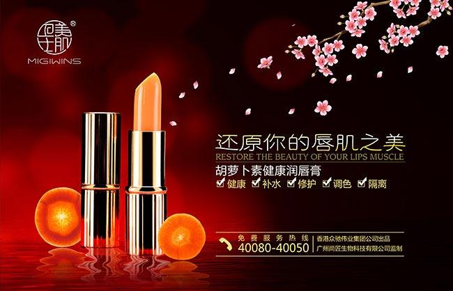 美肌卫士化妆品海报设计