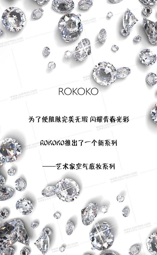 rokoko 粉底液h5微信动画设计