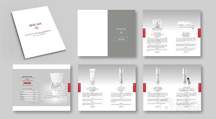 医娜青春系列1药妆画册设计